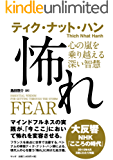怖れ: 心の嵐を乗り越える深い智慧
