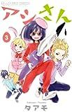 アシさん 3 (フラワーコミックスアルファ)