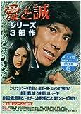 愛と誠 DVD-BOX