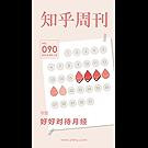 知乎周刊・好好对待月经(总第 090 期)