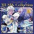 クラシカロイド MUSIK Collection Vol.3