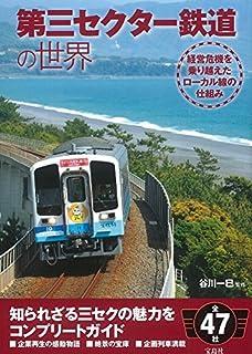 第三セクター鉄道の世界 | 谷川 一巳 |本 | 通販 | Amazon