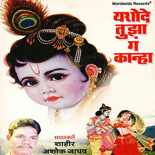 Amazon.com: Radha Chal Maazhya Gaavala Jau: Ashok Jadhav