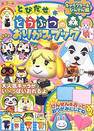 Meilleurs téléchargements de livres audio Tobidase dobutsu no mori origami bukku. Kyarakuta ando binsenhen. PDF DJVU