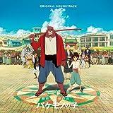 バケモノの子 オリジナル・サウンドトラック(通常盤)