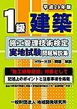 1級建築施工管理技術検定実地試験問題解説集《平成29年版》