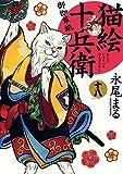 猫絵十兵衛 御伽草紙 十八 (ねこぱんちコミックス)