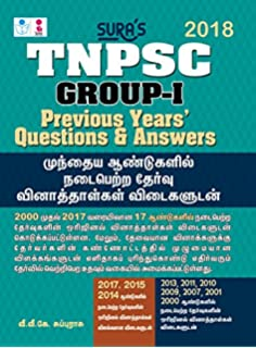 Buy TNPSC Group 1 Preliminary General Knowledge (GK) General Studies