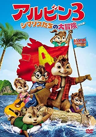 amazon com movie alvin and the chipmunks chipwrecked special