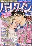 別冊ハーレクイン(82) 2018年 6/1 号 [雑誌]: ハーレクイン 増刊