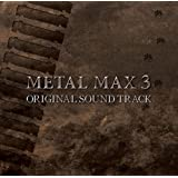 メタルマックス3 オリジナルサウンドトラック