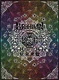 20th Anniversary Live『尽未来際』 [DVD]