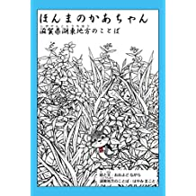 Hougen Ehon Honmano Kachan Shigaken Kotou Chihouno Kotoba Hougen Ehon Hontono Kachan (Japanese Edition)