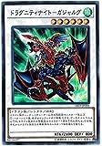 遊戯王 / ドラグニティナイト-ガジャルグ(スーパー) / 18TP-JP201 / トーナメントパック2018 Vol.2