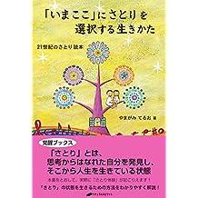 imakokonisatoriwosentakusuruikikata (Japanese Edition)