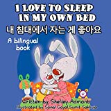 Korean kids books: I Love to Sleep in My Own Bed (Korean bilingual books, korean childrens books, english korean books for kids, korean baby book) (English Korean Bilingual Collection)