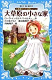 Small house small house series prairie prairie (New Edition) (Paperback blue bird Kodansha) (2012) ISBN: 4062853159 [Japanese Import]