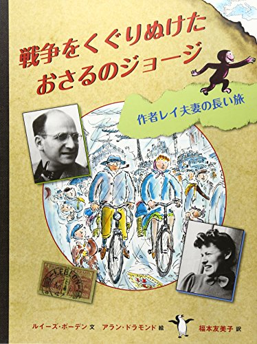 Curious George that went through the war - long journey of the author and his wife Ray (large picture book) (2006) ISBN: 4001108879 [Japanese Import]