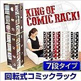 回転式の本棚!回転コミックラック(7段タイプ)【SWK-7】(本棚 回転 コミック)ブラック