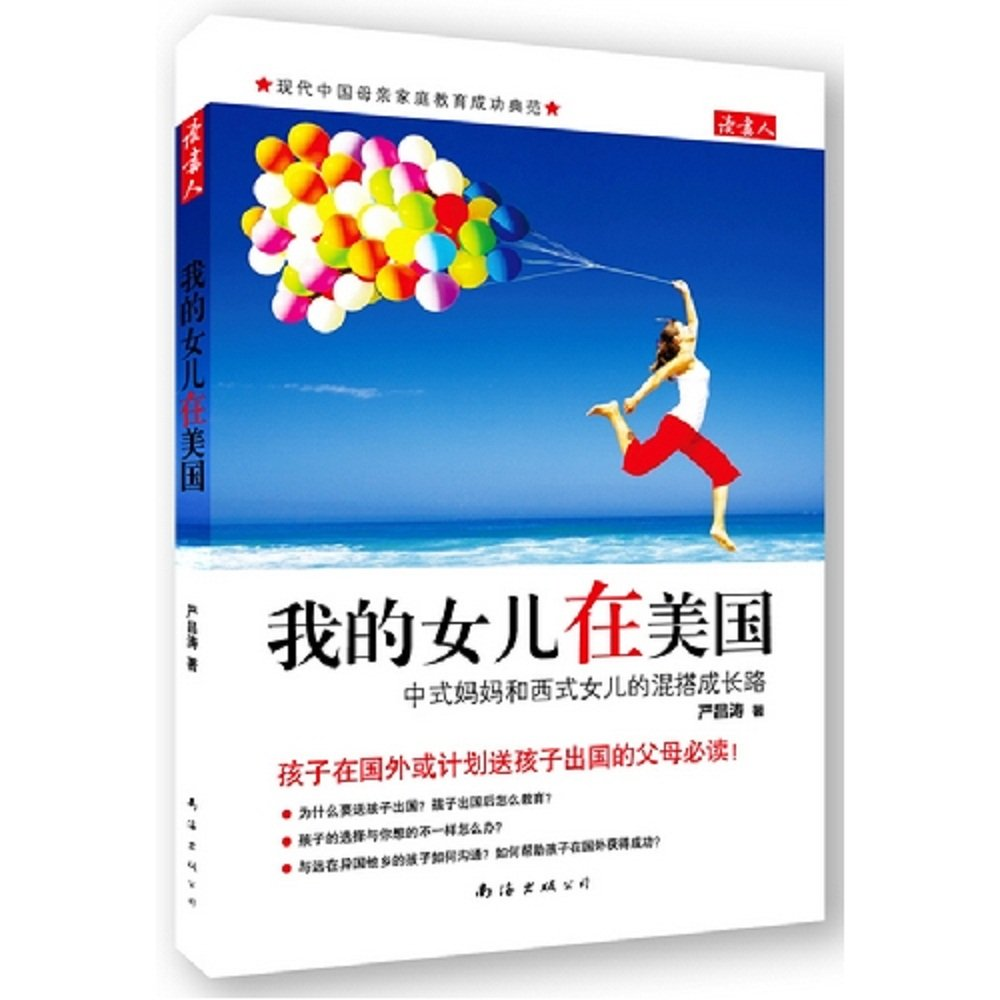 My daughter grows in the USAthe growth road of a Chinese mother and her daughter living in the west (Chinese Edition) pdf