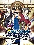 逆転裁判〜その「真実」、異議あり!〜 Blu-ray BOX Vol.1 【完全生産限定版】