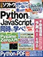 日経ソフトウエア 2020年 3 月号
