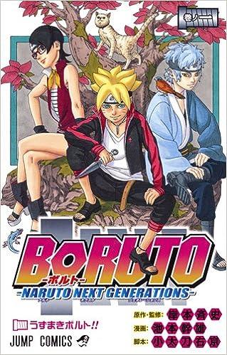 『BORUTO-ボルト-』漫画(コミック)