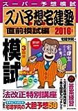 2016年版ズバ予想宅建塾直前模試編 (らくらく宅建塾シリーズ)