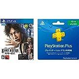 JUDGE EYES (ジャッジ アイズ) :死神の遺言 + PlayStation Plus 12ヶ月利用権 セット