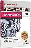 钣金展开实用技术手册(SolidWorks 2016版)(附光盘)