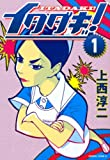 Itadaki~tsu! 1 (evening KC) (2008) ISBN: 4063522156 [Japanese Import]