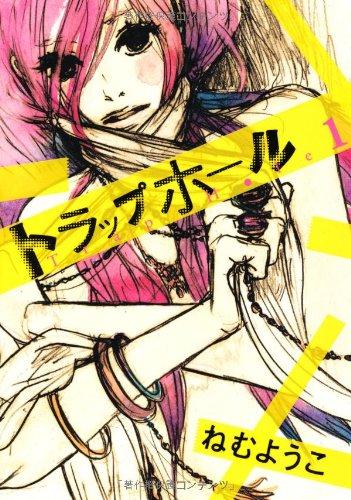 トラップホール 1 (Feelコミックス)