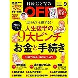 日経おとなのOFF 2018年9月号