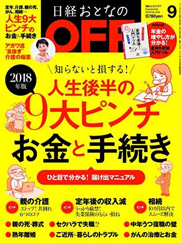 日経おとなのOFF 2018年9月号 画像