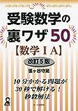 受験数学の裏ワザ50【数学IA】 改訂5版 (YELL books)