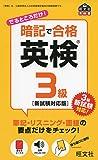 暗記で合格 英検3級 新試験対応版 (旺文社英検書)