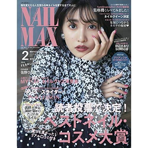 NAIL MAX 2019年2月号 表紙画像