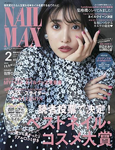 NAIL MAX 2019年2月号