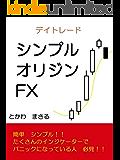 デイトレ シンプル オリジンFX: 簡単 シンプル!!たくさんのインジケーターでパニックになってる人必見!! (kindle)