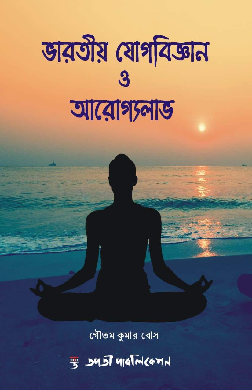 Bharatiya Yogbigyan O Arogyalabh