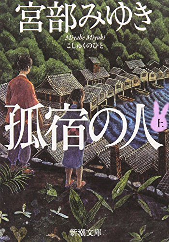 孤宿の人〈上〉 (新潮文庫)