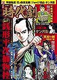 漫画 時代劇 vol.2 (GW MOOK 358)