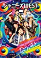 ジャニーズWEST LIVE TOUR 2017 なうぇすと(通常盤) [Blu-ray]