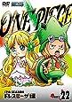 ONE PIECE ワンピース 17THシーズン ドレスローザ編 piece.22 [DVD]