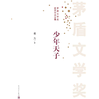 少年天子 (茅盾文学奖获奖作品全集)