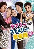[DVD]ラブリーファミリー黄金期 DVD-BOX1