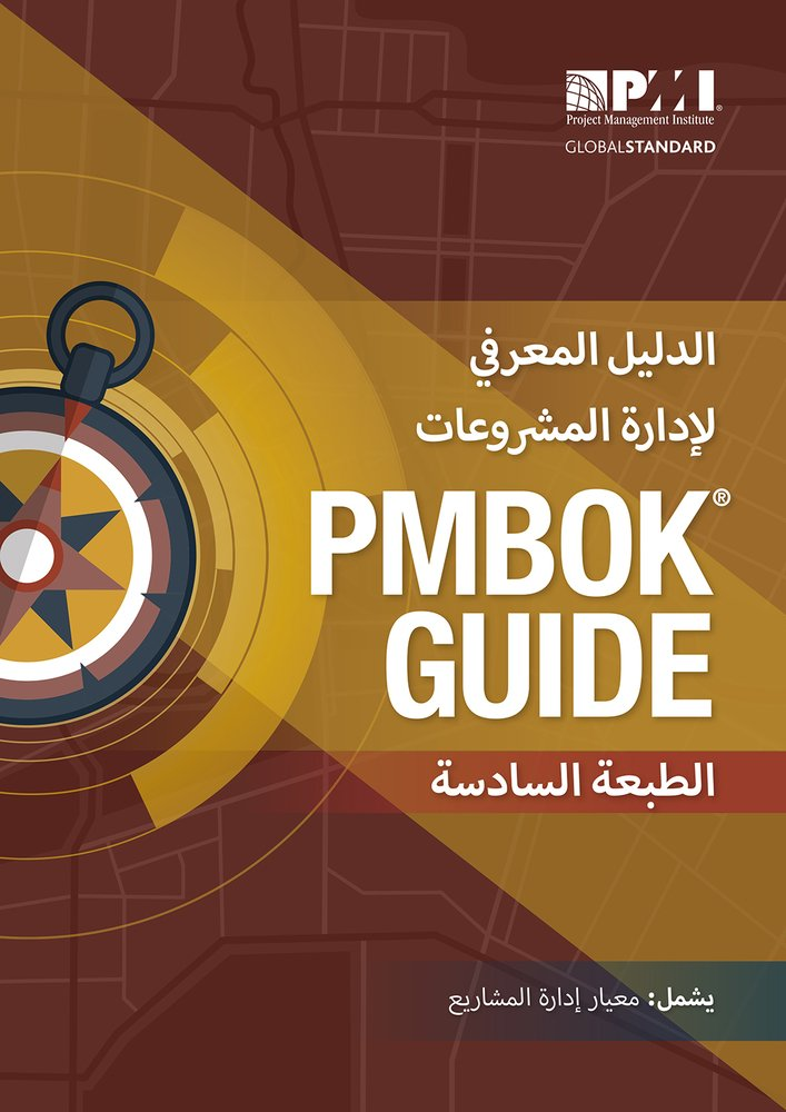 Download A Guide to the Project Management Body of Knowledge (PMBOK® Guide)–Sixth Edition (ARABIC) PDF