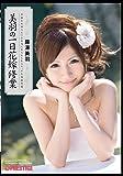 美羽の花嫁修業 [DVD]