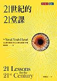 21世紀的21堂課: 21 Lessons for the 21st Century (Traditional Chinese Edition)