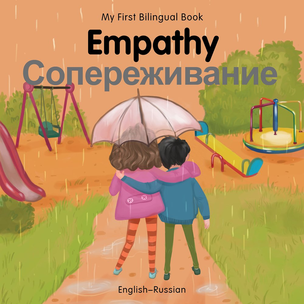 My First Bilingual Book–Empathy (English–Russian) (English and Russian Edition)